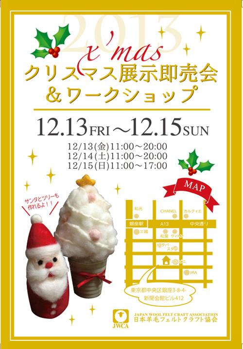2013展示会招待状おもて.jpg
