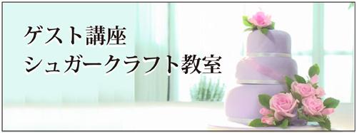 バナー【シュガークラフト】.jpg