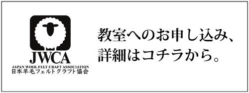 日本羊毛フェルトクラフト協会 2.jpg